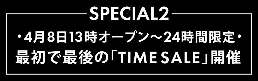 特典2JENNEZOZOオープンから24時間限定セール開催