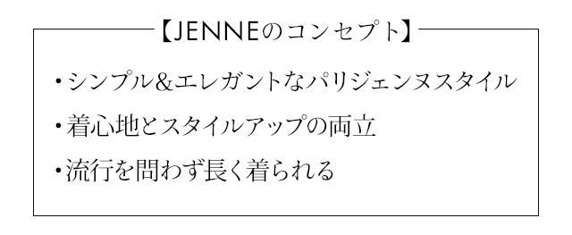 JENNEのコンセプト