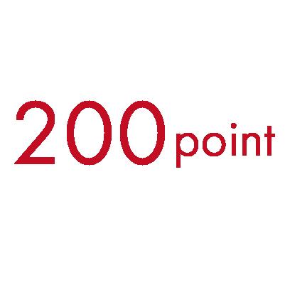 新規会員様に200ポイントプレゼント