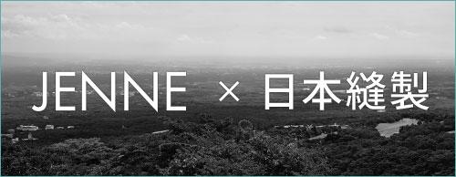 JENNE×日本縫製