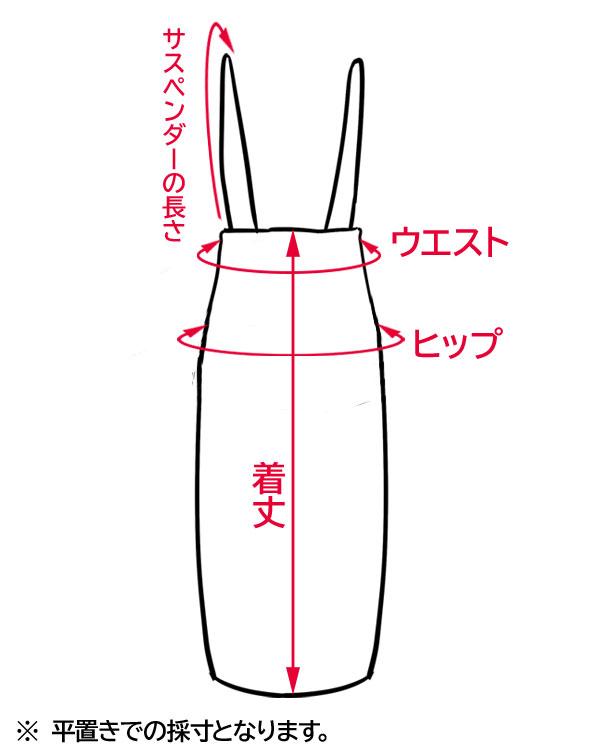 サスペンダースカート_サイズ