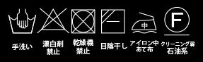 パワーショルダーニット_洗濯表示
